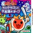 The Taiko no Tatsujin: Chibi Dragon to Fushigi na boxart