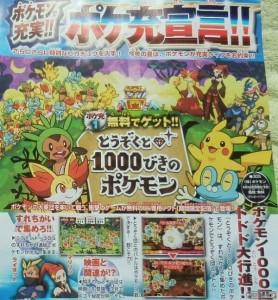 1405-13-The-Band-of-Thieves-1000-Pokémon