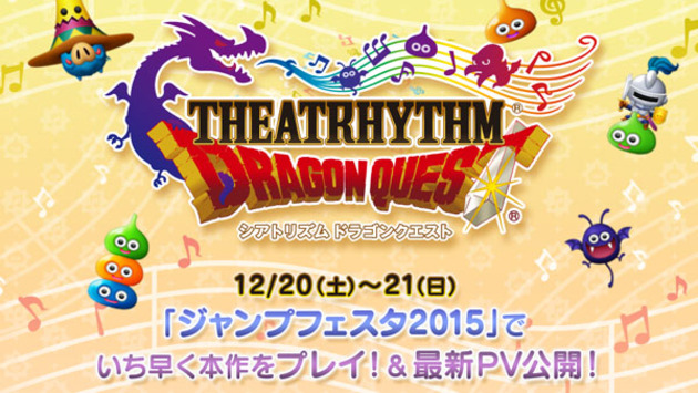dragon quest theatrhythm